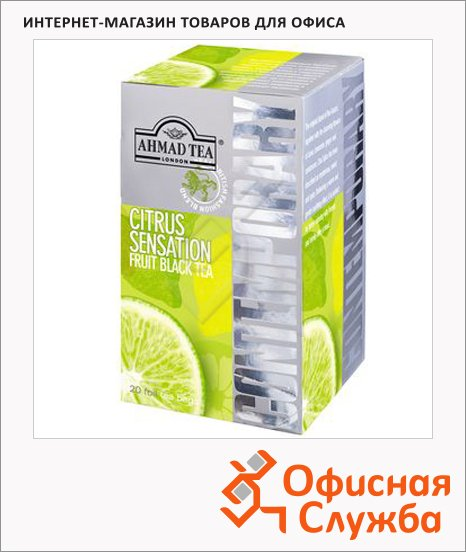 фото: Чай Contemporary Citrus Sensation (Цитрус Сенсейшн) черный, 20 пакетиков