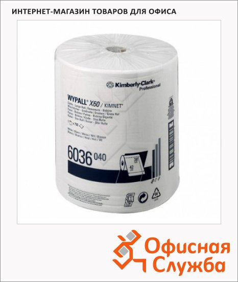 Протирочные салфетки Kimberly-Clark WypAll 6036, 750шт, 1 слой, белые