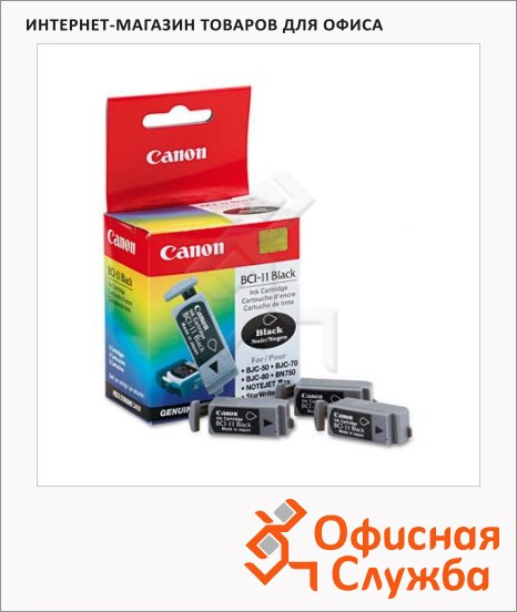 Картридж струйный Canon BCI-11Bk, 3шт/уп, черный