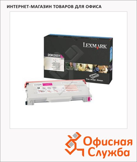 Тонер-картридж Lexmark 20K0501, пурпурный