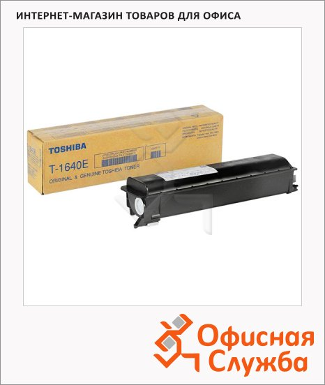 Тонер-картридж Toshiba T-1640E, черный