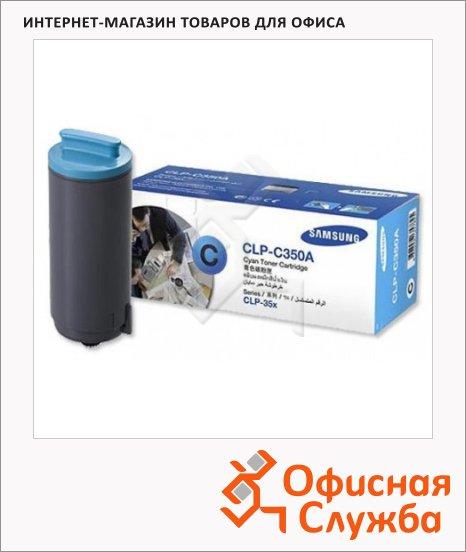 Тонер-картридж Samsung CLP-C350A, голубой