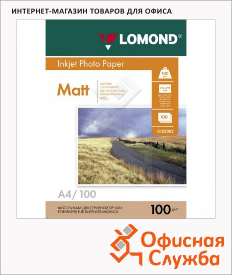 Фотобумага для струйных принтеров Lomond А4, 100 листов, 100 г/м2, матовая, двусторонняя, 102002