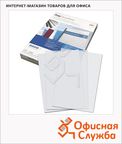 Обложки для переплета пластиковые Gbc PolyClearView прозрачные, А4, 300 мкм, 100шт
