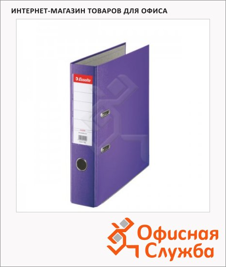 Папка-регистратор А4 Esselte Economy фиолетовая, 75 мм, 11279