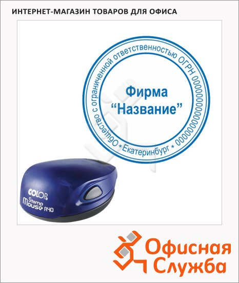 �������� ��������� ������� Colop Stamp Mouse R40 d=40��, �������
