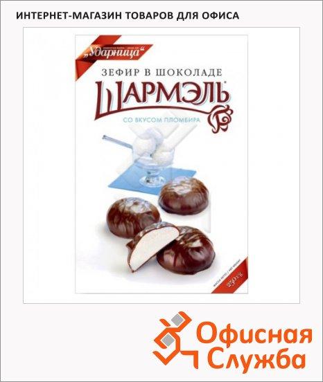 Зефир Шармэль в шоколаде со вкусом пломбира, 250г