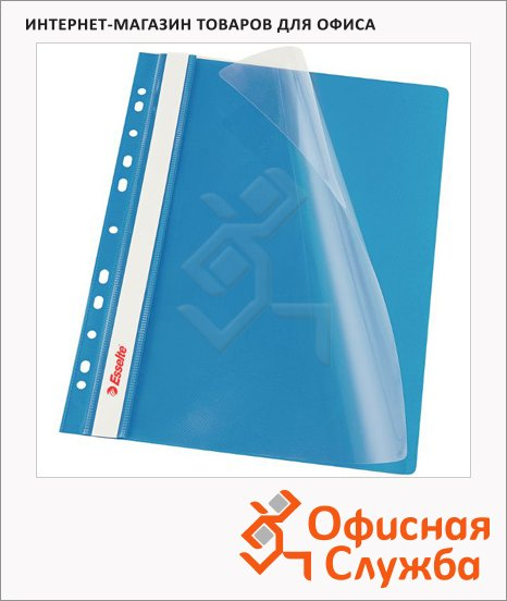 Скоросшиватель с перфорацией Esselte синий, А4, 10 шт/уп, 13586