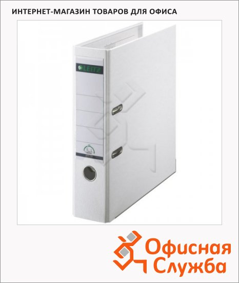 Папка-регистратор А4 Leitz белая, 80 мм, 10101201
