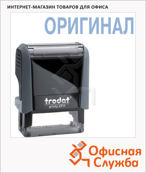 Штамп стандартных слов Trodat Printy ОРИГИНАЛ, 38х14мм, серый, 4911