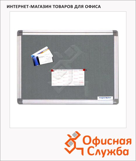 Доска текстильная Magnetoplan 1490001 120х90см, серая, алюминиевая рама