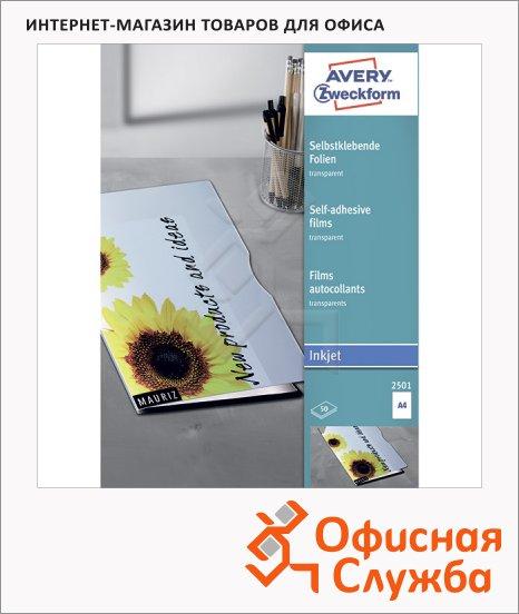 Пленка для печати Avery Zweckform 2501, прозрачная, 210x297мм, 0.17мм, 50 листов, А4, для струйной печати