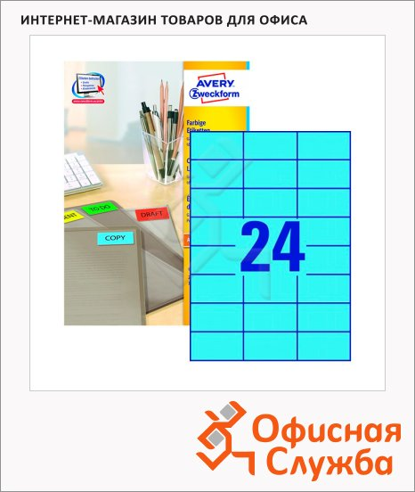 Этикетки самоклеящиеся Avery Zweckform 3449, 24шт на листе А4, 100 листов, 2400шт, для всех видов печати, голубые, 70x37мм