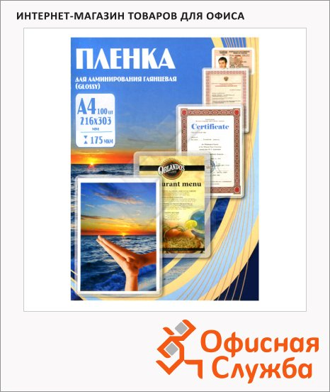 Пленка для ламинирования Office Kit 175мкм, 100шт, 216х303 мм, глянцевая