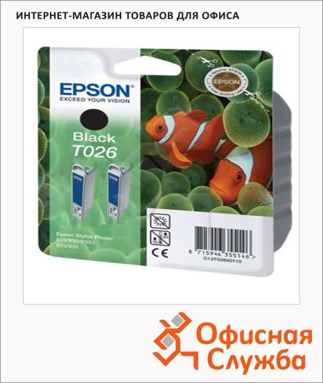 Картридж струйный Epson C13 T026402, черный, 2шт/уп