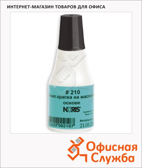 фото: Штемпельная краска на масляной основе Noris 50 мл 210С, черная