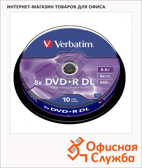Диск DVD+R Verbatim Dual Layer 8.5Gb, 8x, Cake Box, 10шт/уп