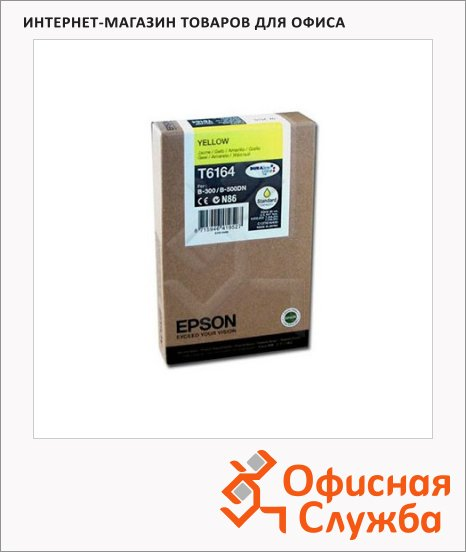 фото: Картридж струйный Epson C13 T616400 желтый