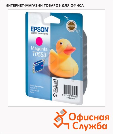 Картридж струйный Epson C13 T055340, пурпурный
