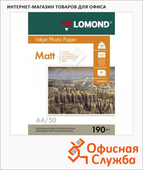 Фотобумага для струйных принтеров Lomond А4, 50 листов, матовая, двусторонняя, 190 г/м2, 102015