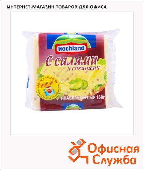 Сыр плавленый Hochland салями и специи, 40%, 150г