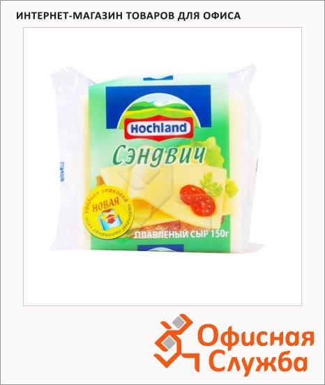 Сыр плавленый Hochland сэндвич, 40%, 150г