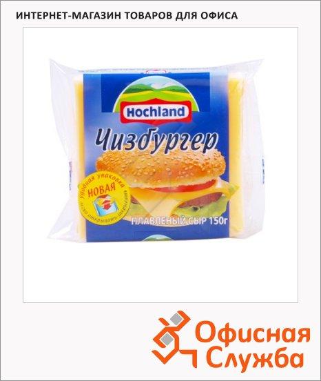 Сыр плавленый Hochland чизбургер, 40%, 150г