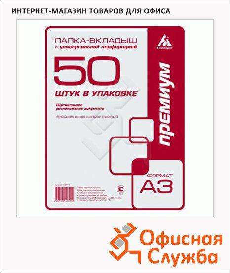 фото: Файл-вкладыш А3 Бюрократ Премиум глянцевый вертикальный, 30 мкм, 50 шт/уп, 013AV3
