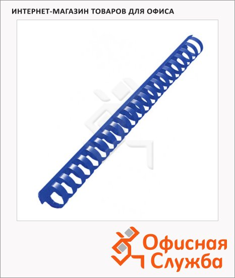 Пружины для переплета пластиковые Gbc синие, на 170-210 листов, 22мм, 50шт, кольцо