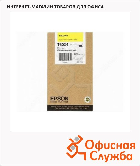 фото: Картриджи струйные Epson C13 T603400 желтый