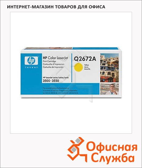 Тонер-картридж Hp Q2672A, желтый