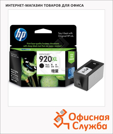 Картридж струйный Hp 920XL CD972AE/73AE/74AE/75AE 920XL CD975AE, черный