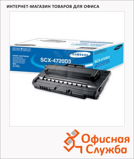 Тонер-картридж Samsung SCX-4720D5, черный