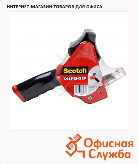 Диспенсер для клейкой ленты упаковочной Scotch для 50мм, ST 181