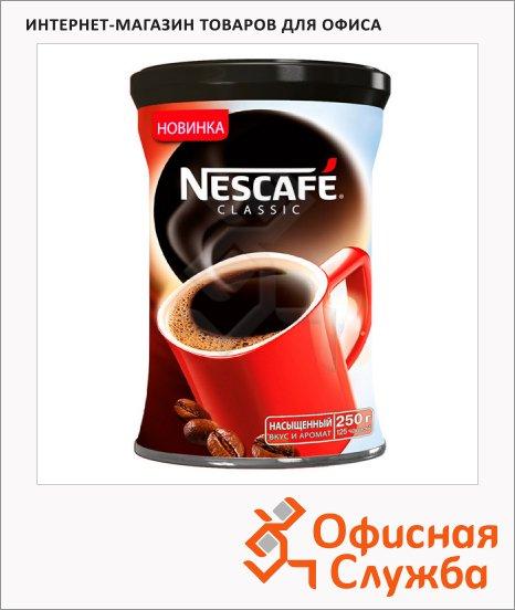 Кофе растворимый Nescafe Classic 250г, ж/б