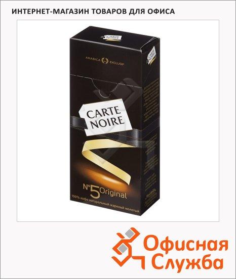 Кофе молотый Carte Noire Original 250г, пачка