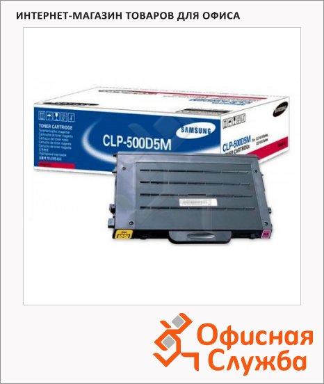 Тонер-картридж Samsung CLP-500D5M, пурпурный