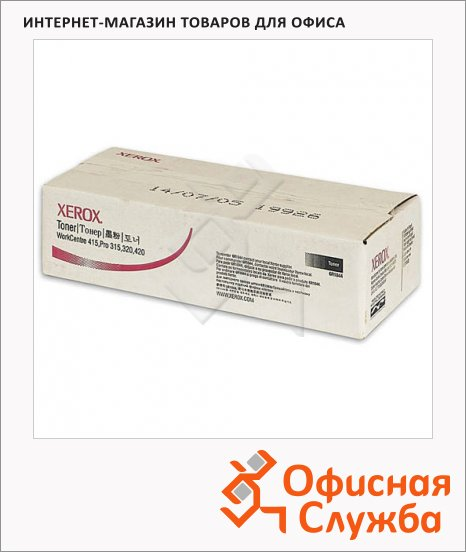 фото: Тонер-картридж Xerox 006R01044 черный, 2шт/уп