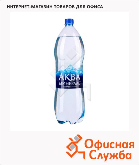 Вода питьевая Aqua Minerale газ, ПЭТ, 2л