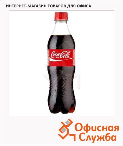 Напиток газированный Coca-Cola 0.5л, ПЭТ