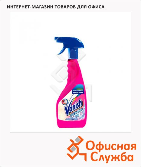 Чистящее средство Vanish Oxi Action 500мл, спрей