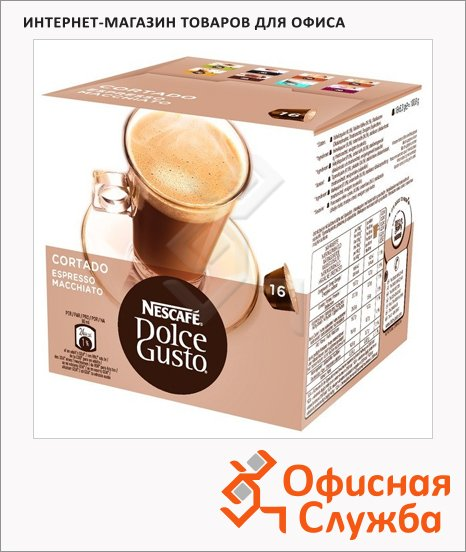 Кофе в капсулах Dolce Gusto Cortado Espresso Macchiato 16шт