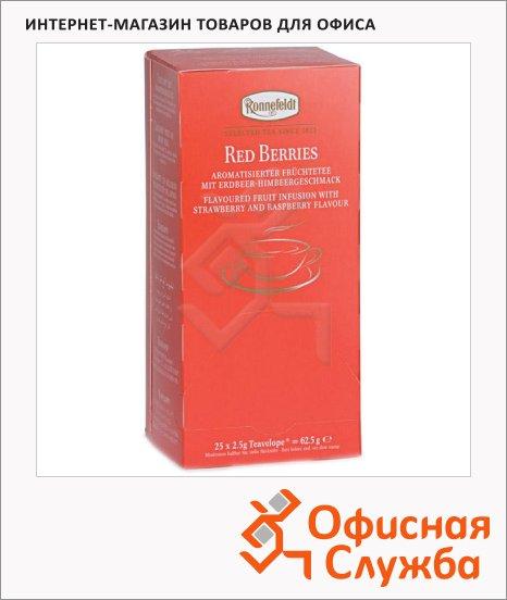 Чай Ronnefeldt Teavelope Red Berries, фруктовый, 25 пакетиков