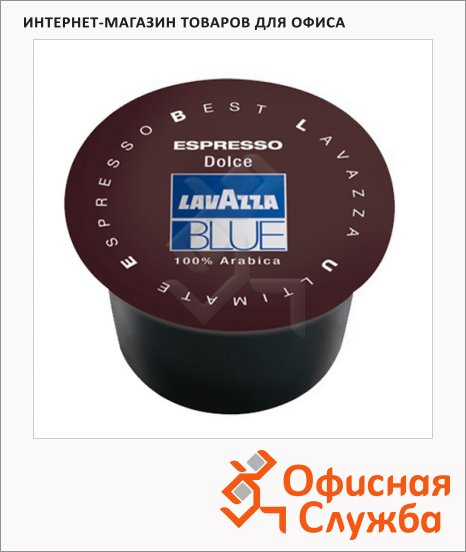 Кофе в капсулах Lavazza Blue Espresso Dolce, 20шт