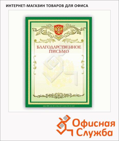 Благодарственное письмо Brauberg А4, герб, зеленая рамка, 20шт