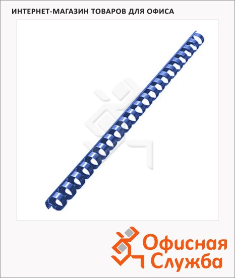 Пружины для переплета пластиковые Gbc синие, на 90-110 листов, 14мм, 100шт, кольцо