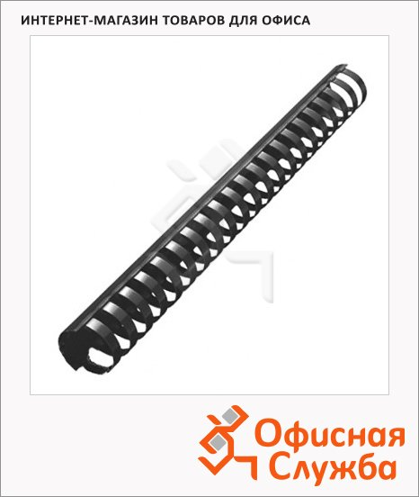 фото: Пружины для переплета пластиковые Gbc черные на 240-270 листов, 28мм, 50шт, кольцо
