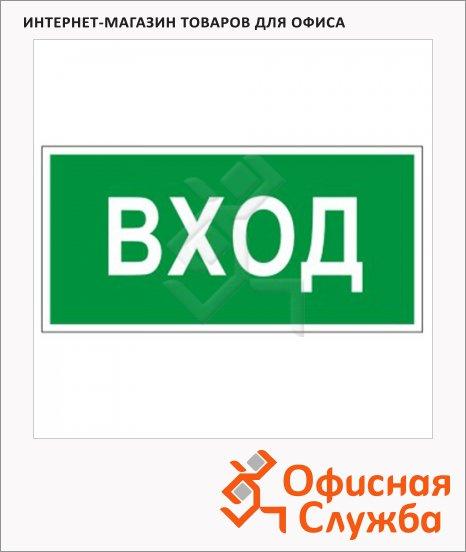 фото: Знак Вход 150х300мм самоклеящаяся пленка ПВХ, В30