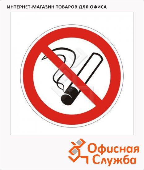 фото: Знак Запрещается курить d=200мм самоклеящаяся пленка ПВХ, P01
