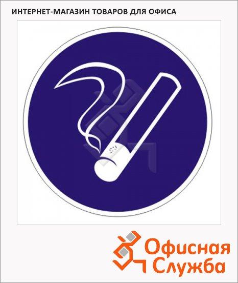 Знак Курить здесь 610028/М 15 d=200мм, самоклеящаяся пленка ПВХ, М15